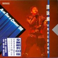 譚詠麟'86萬眾狂歡演唱會(雙CD版)