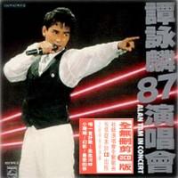 譚詠麟'87演唱會(雙CD版)