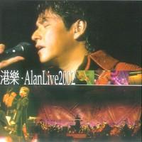 港樂 Alan Live 2002