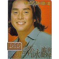 DSD視聽之王系列 - 譚詠麟(1)
