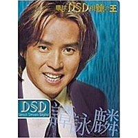 DSD視聽之王系列 - 譚詠麟(2)