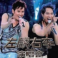左麟右李演唱會2009