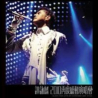 2010再度感動演唱會