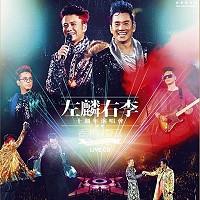 左麟右李十週年演唱會2013 (香港有聲音)
