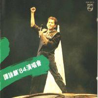 譚詠麟84演唱會(單CD版)