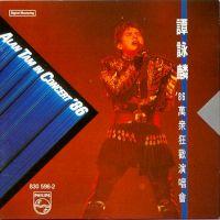 譚詠麟'86萬眾狂歡演唱會(單CD版)