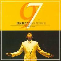 譚詠麟97金曲回歸演唱會